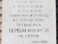 """Табличка """"Первый миллион метров жилой площади"""""""