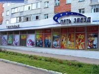 """Торговый центр """"Пять звезд"""""""