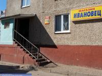"""Магазин """"Ивановец"""""""