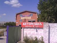 Центр дезинфекции, автомойка Лакшми