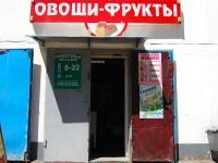 """Магазин """"Овощи-фрукты"""""""