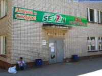 "Магазин ""Seven"""