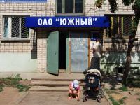 "ОАО ""Южный"""