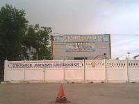 "Магазин-склад ""Сантехника"""