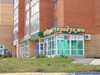"""(Закрыт) Продуктовый магазин """"Домашний"""""""