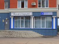 "Магазин ""Колготки.ру"""