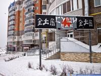 (переехал) Суши-бар по ул. Ермолаева