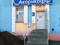 """(закрыт) Салон оптики """"Очкарикофф"""""""