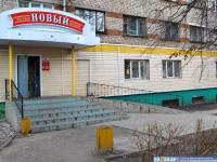 """Магазин """"Новый"""""""