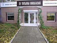 Имидж-мастерская и салон красоты Татьяны Николаевой