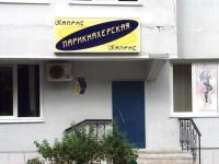 """Парикмахерская """"Каприс"""""""