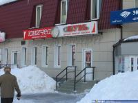 """Фирменный магазин """"Юничел"""""""