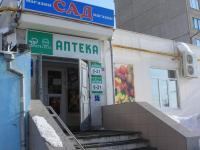 """(закрыт) Магазин """"Сад"""""""