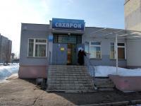 "Магазин ""Сахарок"""