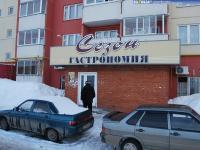 "Гастрономия ""Сезон"""