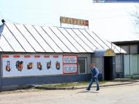 """Магазин хозтоваров """"Спартак"""""""