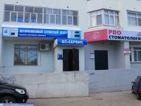 "Сервисный центр ""БТ-Сервис"", ""PRO Стоматология"""