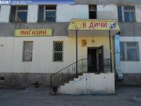 """Магазин """"К дичи"""""""
