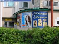 """Парикмахерская """"Нежность"""", ювелирная мастерская"""