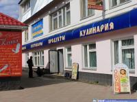 """Магазин """"Продукты"""", """"Хозтовары"""", """"Кулинария"""""""
