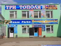Торговый дом по ул. Московская