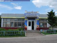 """Магазин """"Старая мельница"""""""