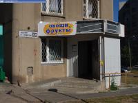 """Магазин """"Фрукты и овощи 555"""""""