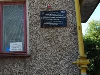 Памятная доска Клешнину С.Н.
