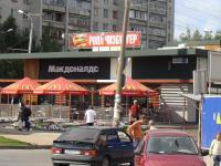 "фастфуд ""Макдоналдс"""