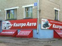 """(Закрылся) Магазин """"Кватро Авто"""""""