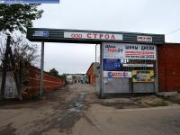 База по улице Хевешской, 41А