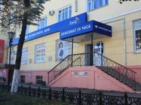 Экспресс-Волга Банк