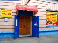 "Магазин ""Корзиночка"""