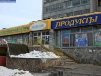 """Клиника лазерной медицины и магазин """"Продукты"""""""