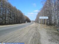 """Канашское шоссе. Дорожный знак """"Чебоксары"""""""