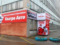 """Магазин """"Кватро Авто"""""""