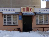 "Магазин ""ТПС"""