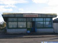 "Магазин ""Кулинария"""