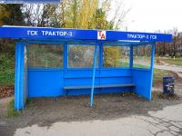 """Остановка """"ГСК """"Трактор-3"""""""