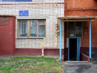 Земельная кадастровая палата по Чувашской Республике-ЧР