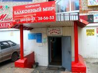 """Компания """"Балконный мир"""""""