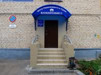 "Центр недвижимости и права ""Компромисс"""