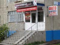"""Парикмахерская """"Эффект"""""""