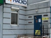 """Дополнительный офис СК """"Наско"""""""