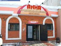 """Продовольственный магазин """"Анна"""""""