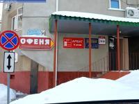 Офисы в доме 14Б на Московском проспекте