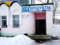 """Магазин """"Продукты 24 часа"""""""