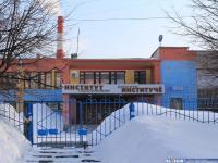Институт образования
