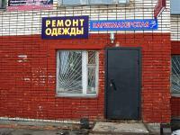 """парикмахерская """"Люкс"""""""