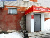 """Вход в продовольственный отдел ТЦ """"Анна"""""""